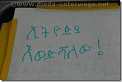 Äthiopien2346